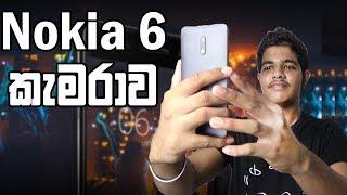 Nokia 6 Camera Review  | Front & Rear Cameras | Sinhala
