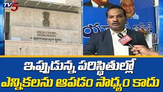 High Court Advocate Sravan Kumar Face to Face Over Parishad Elections | TV5 News