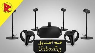 Oculus Rift | فتح الصندوق