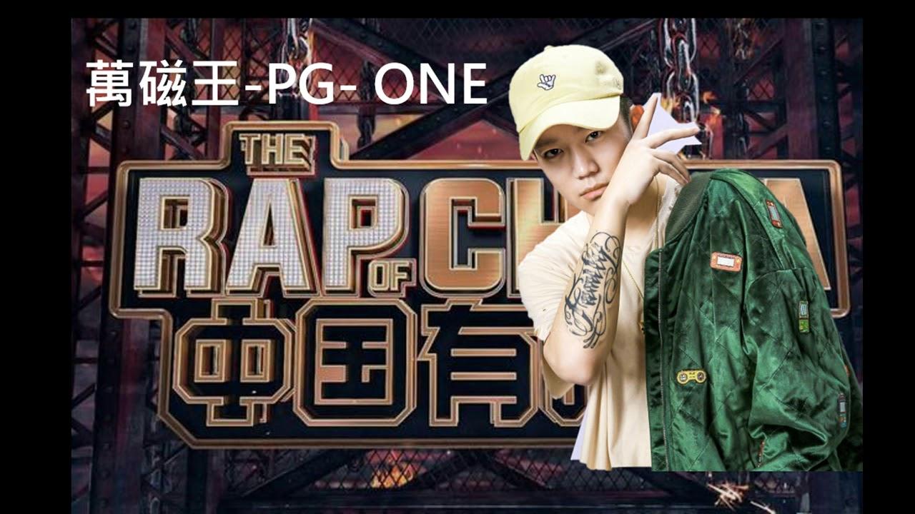 【萬磁王】PG ONE-原來冠軍被我內定-高音質-中國有嘻哈 - YouTube