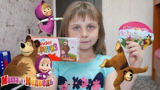 Kinder SURPRISE Маша и МедведьMasha and the Bear.