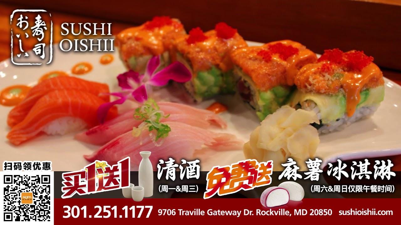 Sushi Oishii Restaurant Rockville Md