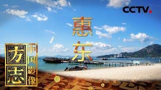 《中国影像方志》 第274集 广东惠东篇  CCTV科教