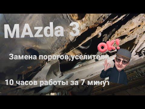 #13 Как поменять пороги Mazda 3 за 7 минут .