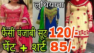 Fancy & Bridal punjabi suit and Men's pent shirt fabrics from ludhiana.