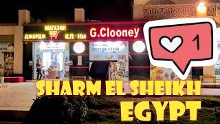 Магазин Джордж клуни шарм эль шейх 2021 Сувениры с Египта