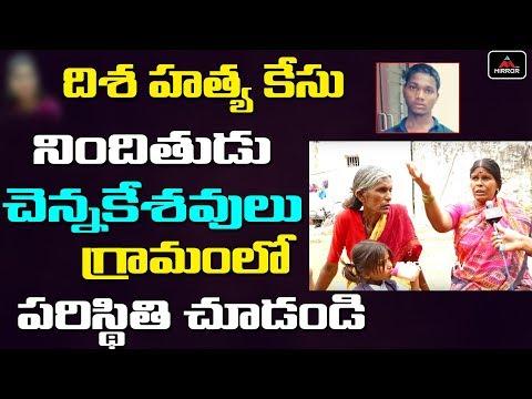 Justice For Disha | Gudigantala Village People Reaction On Docter Disha Incident | Mirror TV Channel