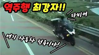[노라준카 블랙박스]무개념 역주행 오토바이|블박 사고영…