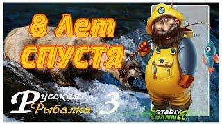 Русская рыбалка 3 ⏪ 8 Лет СПУСТЯ ⏩  Russian Fishing 3 (РР3 , RF3)