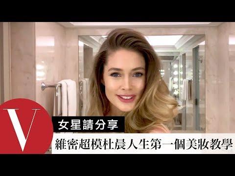 超模杜晨科洛斯(Doutzen Kroes)保持小臉的秘訣 每天做這兩個動作消水腫【午間首播】|大明星化妝間|Vogue Taiwan