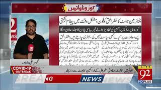 Chairman Senate Sadiq Sanjrani contacts Opposition leader Raja Zafar ul haq | 92NewsHD