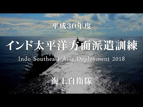 H30年度インド太平洋方面派遣訓練(ISEAD2018)