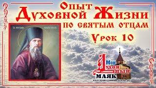Духовная жизнь по св. Феофану Затворнику. Урок 10
