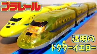 プラレール 923形 ドクターイエロー クリアイエローバージョン ☆当選☆ キャンペーン 非売品 Plarail Dr.yellow Bullet train thumbnail