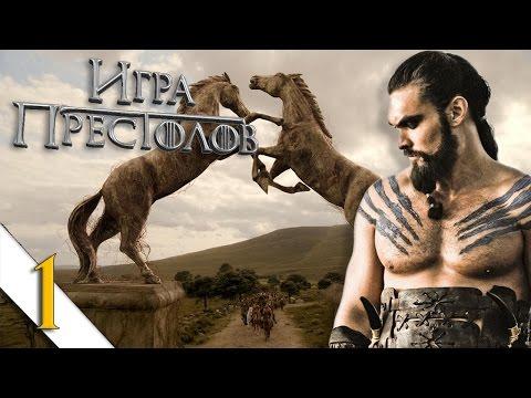 Crusader Kings 2 Игра Престолов #1 - Дотракийцы - Кхал Дрого