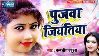 पुजवा जियतिया || Pujwa Jiytiya || Baljeet Babua || Bhojpuri  Song