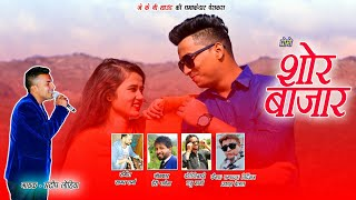 Shor Bajar Official Promo 2019 By Sandeep Lohiya
