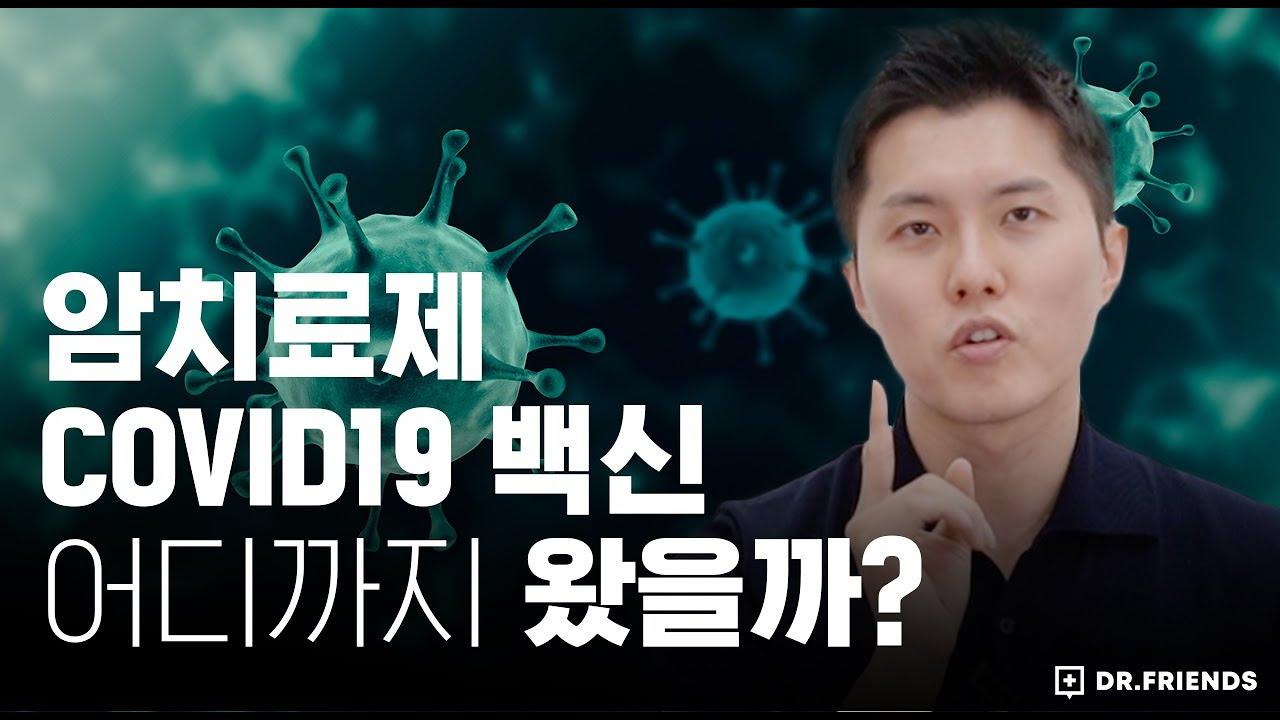 💊 암 치료제가 나왔다!? 2조 6천억 드는 신약의 효과는?? (feat. 보험되게 해주세요)