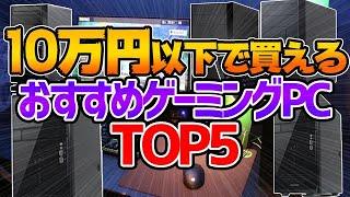 10万円以下で買えるゲーミングパソコン5選!フォートナイトで200FPSは余裕で出ます!【フォートナイト】【ゲーミングパソコン】