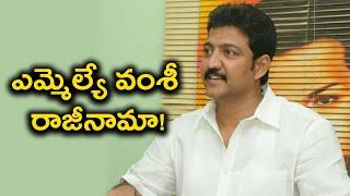 TDP MLA Vallabhaneni Vamsi Resigns?   Oneindia Telugu