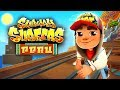 SUBWAY SURFERS GAMEPLAY HD - PERU ✔ JAKE AND 36 MYSTERY BOXES OPENING