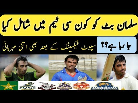 Sulman Butt Again Join International Cricket-Pakistan A Vs Zimbabwe A Team Matches 2017