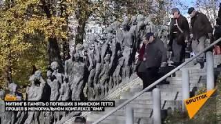 Митинг памяти жертв минского гетто прошел в