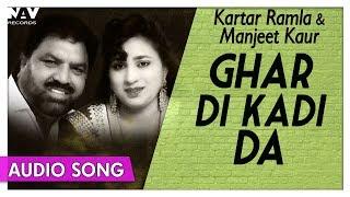 Ghar Di Kadi Da   Kartar Ramla & Manjeet Kaur   New Punjabi Song 2018   Priya Audio