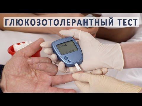 Нарушение толерантности к глюкозе. Глюкозо-толерантный тест | жизньдиабетика | диабетический | диабетиков | сахарный | гликемия | уровень | лечение | диабета | глюкозу | сахара