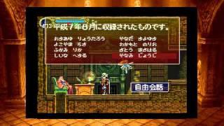 Castlevania SotN (J) - Secret Sound Test (Voice Actors Special) [English Translation]