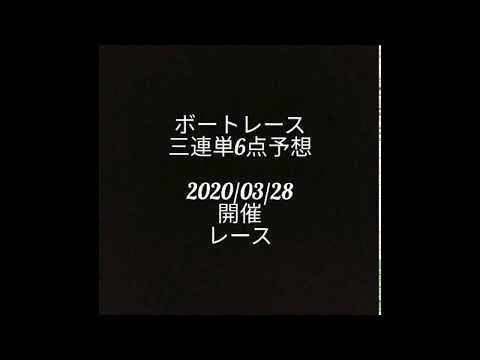 【ボートレース・競艇】2020/03/28開催レース 三連単6点予想