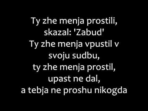 Polina Gagarina  Ya Tebya Ne Proshu Nikogda Romanized sЯ тебя не прощу никогда текст
