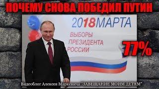 Почему на выборах снова победил Путин.
