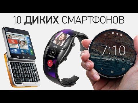 10 самых ДИКИХ смартфонов на Android