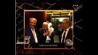 هنا العاصمة | اجتماعات للقيادة المصرية مع حركة فتح ومشاورات لانهاء الانقسام الفلسطيني