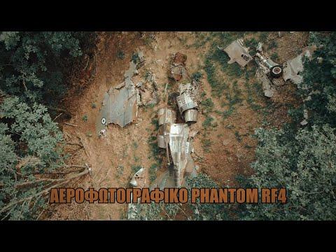 Αεροφωτογραφικό PHANTOM RF4 .Το αεροπορικό ατύχημα που η φύση έχει μετατρέψει σε κορυφαίο αξιοθέατο.