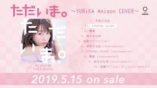 5月15日リリース『ただいま。~YURiKA Anison COVER~』試聴動画