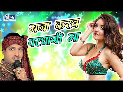 मजा करब परधानी मा - दिवाकर द्विवेदी - भोजपुरी गाना | Maza Karab Pardhani Maa- Superhit Bhojpuri Song