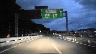 【E5A 札樽自動車道 下り線完全走破】E5 道央自動車道 [2]大谷地IC→[10]小樽IC 2018/09/22