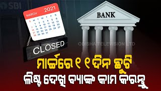 Special Story | Banks To Remain Closed For 11 Days In March- Check Details