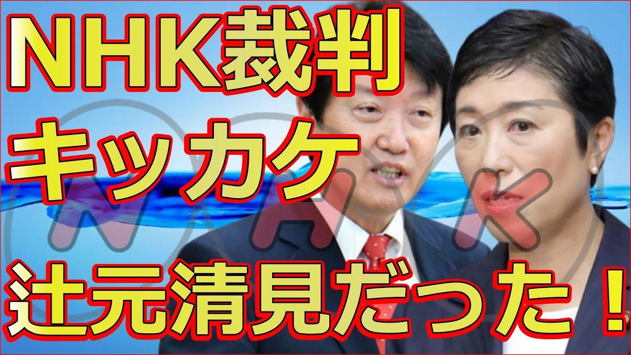 NHK敗訴の裁判で衝撃の真実!辻元清美が関与で足立康史も完全論破で大爆笑の面白国会実況