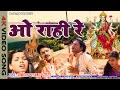 O RAHI RE  --HINDI --BHAJAN SINGER  ABHISHEK RAJ AND PREETI