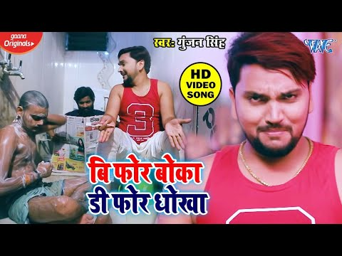B-For बोका D-For धोखा ft Gunjan Singh Bhojpuri Song Released By Wave Music