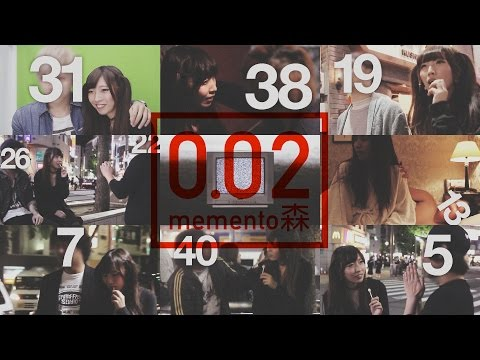 memento森『0.02mm』MV