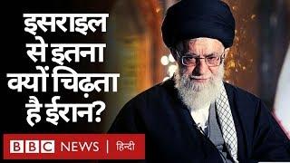 Iran और USA की जंग के बीच Israel ने क्या कहा? (BBC Hindi)