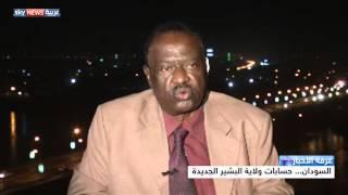 السودان.. حسابات ولاية البشير الجديدة