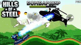 ТАНК ТЕСЛА против САМОЛЕТОВ   HILLS of STEEL   Сумасшедшие мультяшные танки   tanks BATTLE GAME kids