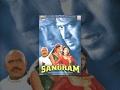 Sangram (1993) | Superhit Bollywood Movie | संग्राम | Ajay Devgan, Karishma Kapoor