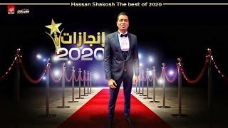 انجازات حسن شاكوش في سنه 2020 و تكريمه بجائزه الاوسكار ( افضل اغنيه بنت الجيران )