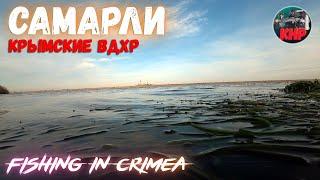 Рыбалка 2021 водохранилище Самарли рыбалка в Крыму